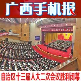 广西手机报2月1日上午版