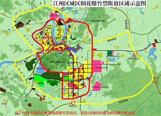 崇左市城区划定烟花爆竹禁放区和限放区