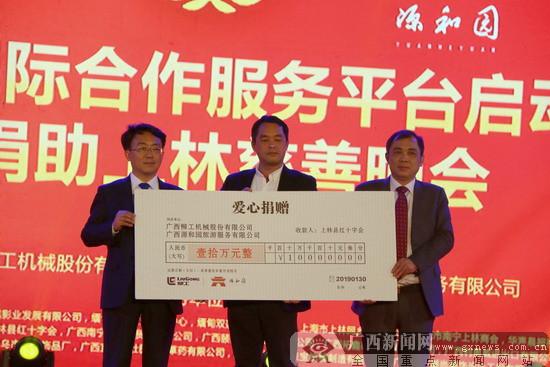 广西企业国际合作服务平台启动仪式暨慈善晚会举行
