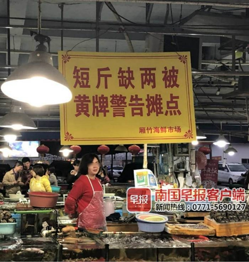 """海鲜市场套路深 """"黄牌警告""""不妨正面刚"""