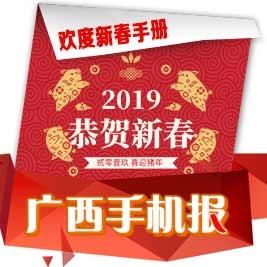 广西手机报2月3日下午版