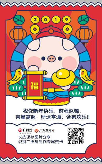 一键收藏!2019猪年春节贺岁祝福语 拜年短信大全