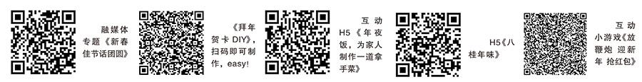 广西新闻网推出系列春节融媒体产品