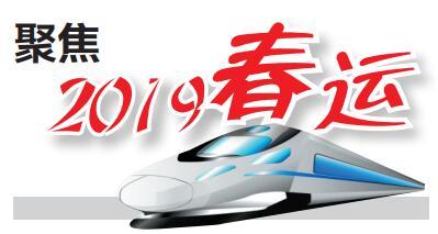 春节假期首波返程高峰如期而至 出行方式提前规划