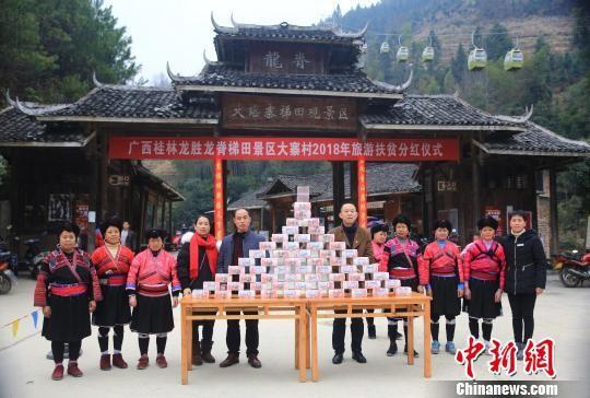 龙胜大寨发670万年终奖 一户最高领5.6万元