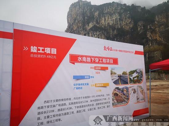 柳州市鱼峰区2019年一季度重大项目集中开竣工