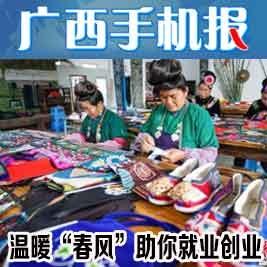 广西手机报2月12日下午版