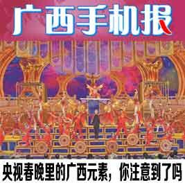 广西手机报2月13日上午版