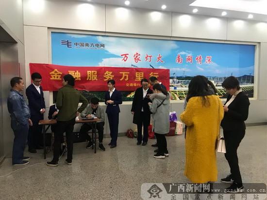交通银行南宁东葛西支行开展企业行活动