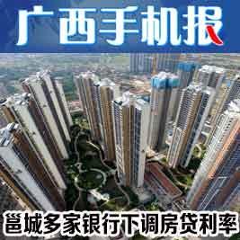 广西手机报2月20日上午版