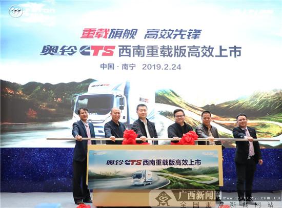 奥铃CTS西南重载版在南宁举办上市活动