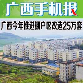 广西手机报2月28日上午版