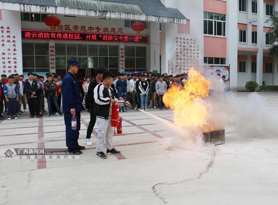 凌云开展灭火技能演练 提高在校师生火灾自救能力
