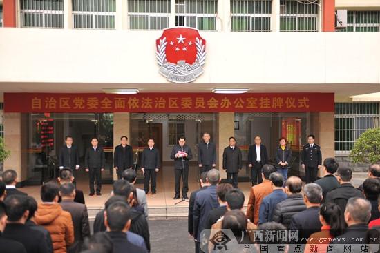 自治区党委全面依法治区委员会办公室揭牌