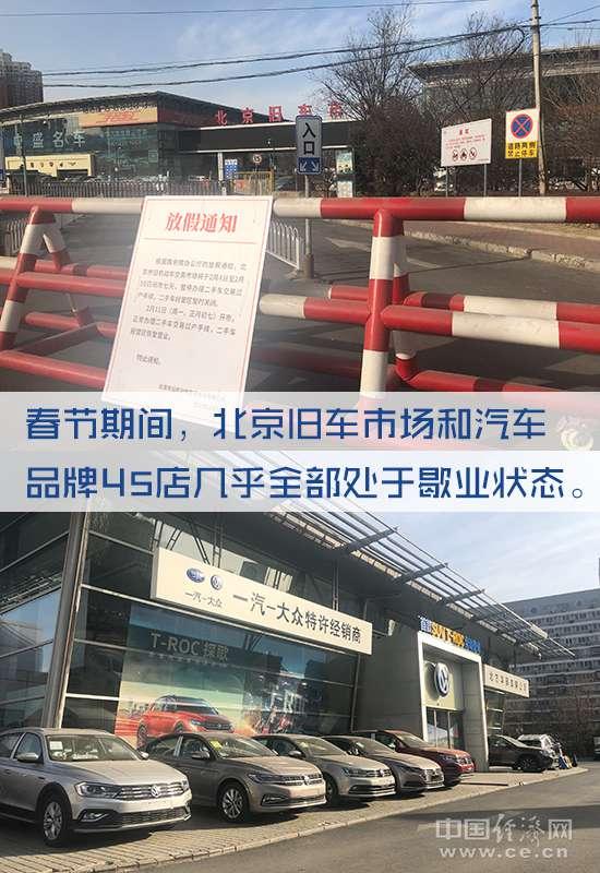 北京二手车消费趋势上行 新车、旧车市场需联动