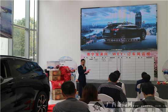 VV7升级款品鉴会在南宁举办