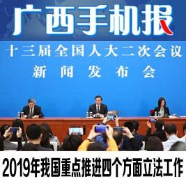 广西手机报3月4日下午版