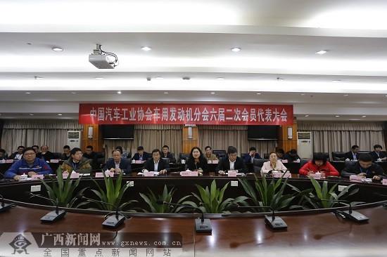 中汽協車用發動機分會六屆二次會員代表大會在玉柴召開