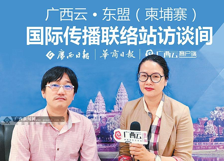 """全国两会""""广西云""""实现与东盟媒体视频连线"""