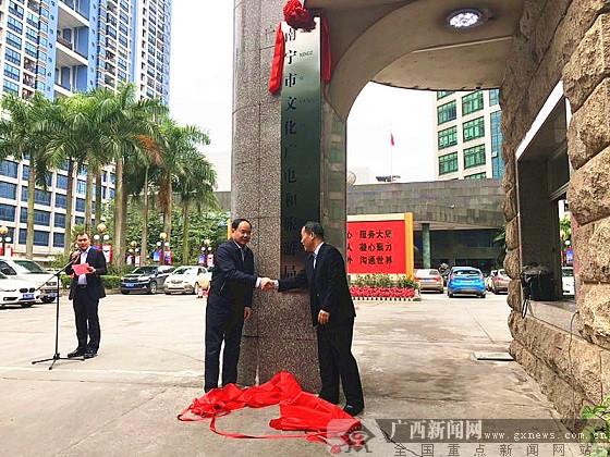 南宁市文化广电和旅游局3月6日正式挂牌