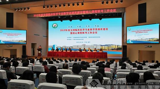 2019年全国临床医学专业教学资源库建设会在邕举行