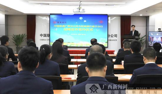 广西联通与招商银行南宁分行签署战略合作协议