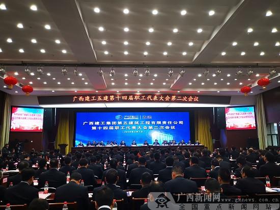 广西建工五建召开第十四届职代会第二次会议