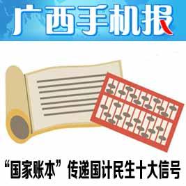 广西手机报3月8日下午版