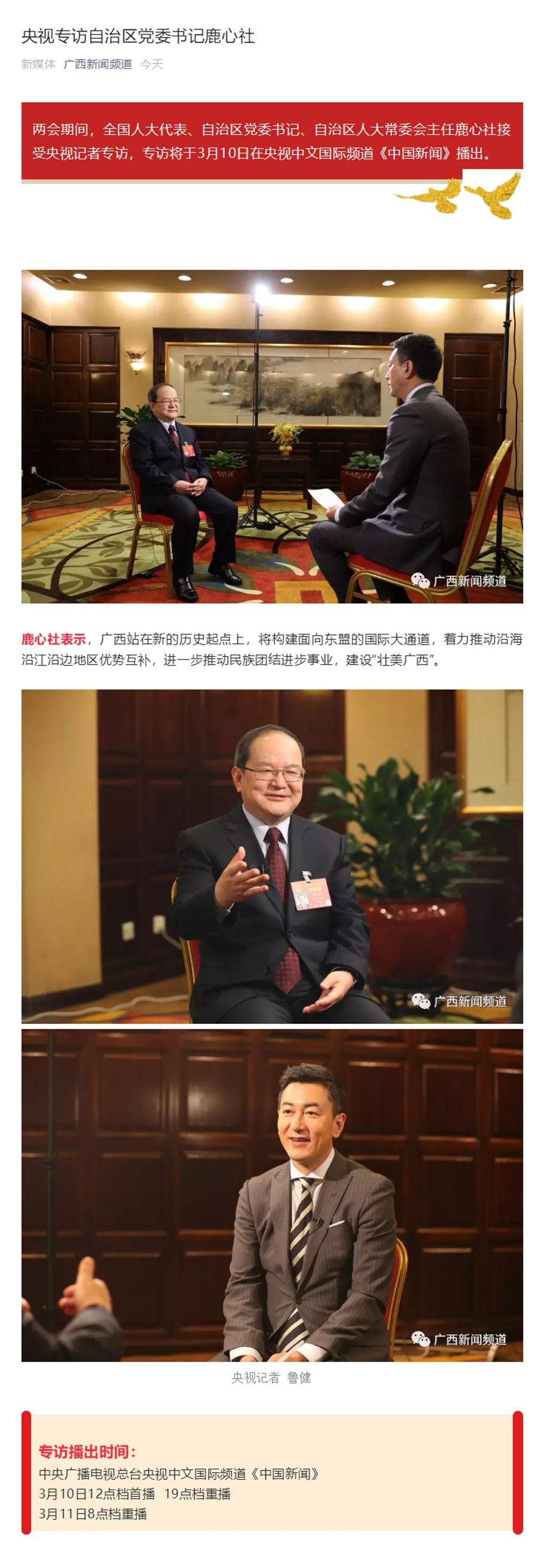 央视专访自治区党委书记鹿心社