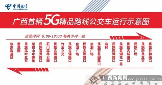 南宁开通免费5G公交体验车 1秒下载1部超高清电影