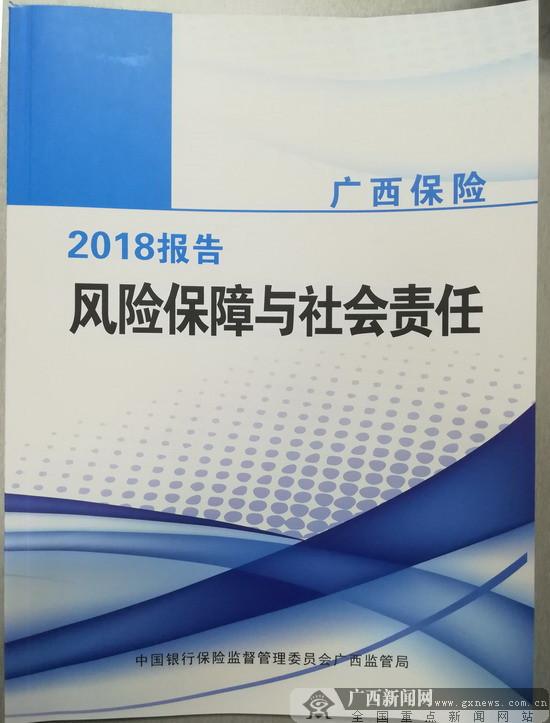广西保险业社会责任工作取得新进展
