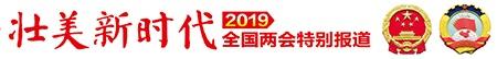 【两会·深读】广西:持续发力,改善营商环境