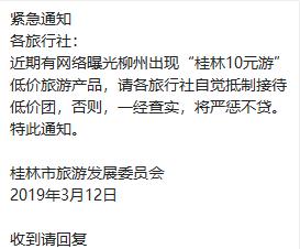 柳州10元游桂林后续:旅游团于发团日凌晨取消(图)