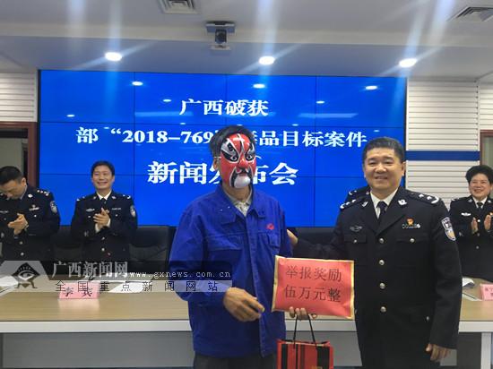 广西警方兑现毒品违法犯罪举报奖励有功人员五万元