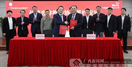 广西联通与广西教育厅签署战略合作框架协议