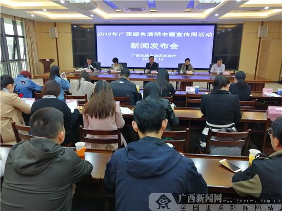 2019年广西绿色清明主题宣传周活动即将启动