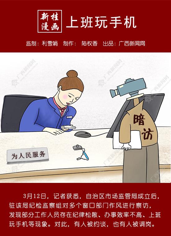 ¡¾新桂漫画¡¿上班玩手机