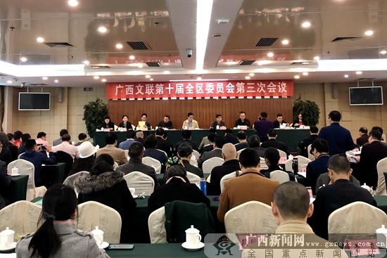 广西文联第十届全区委员会第三次会议在南宁举行