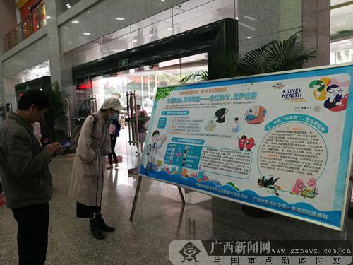 """广中医举行""""人人享有肾脏健康""""大型义诊活动"""