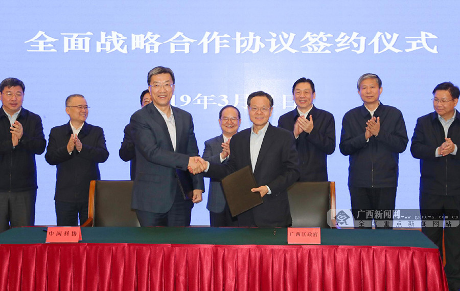 自治区政府与中国科协签署战略合作协议 携手推进科技创新及工业高质量发展