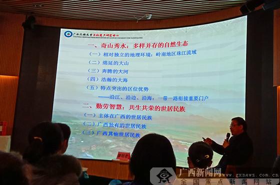广西文化大讲堂聚焦多元共生的广西民族文化(图£©