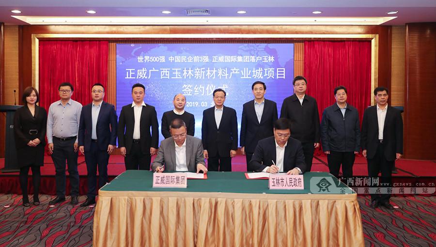 正威广西玉林新材料产业城项目敲定 项目总投资达150亿元