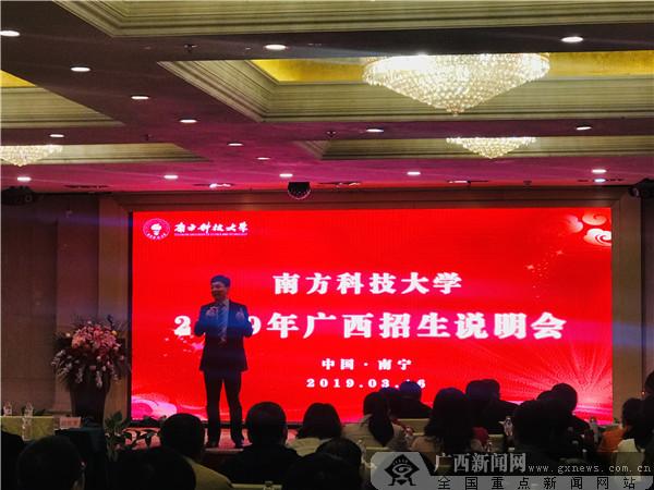 南科大今年在桂招收30名理科生4月30日前网上报名