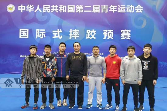 广西体校10名运动员获二青会男子自由跤决赛门票