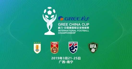 """""""中国杯""""3月21日打响 球迷可选择免费公交专线观赛"""