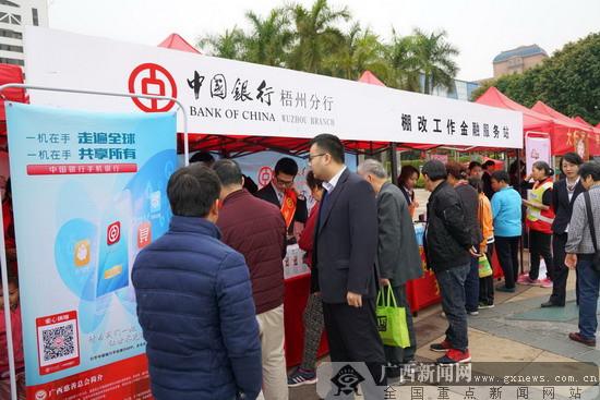 中国银行梧州分行助力棚改惠民生
