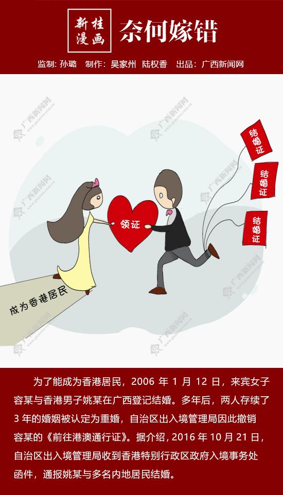【新桂漫��】奈何嫁�e
