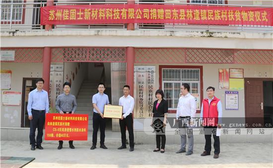 苏企向田东捐赠价值40万元物资 助力革命老区脱贫攻坚