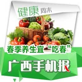 广西手机报3月23日下午版