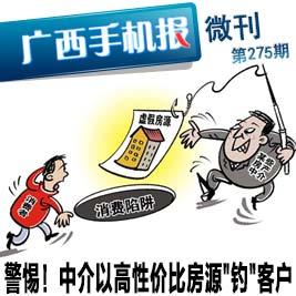 广西手机报3月24日下午版
